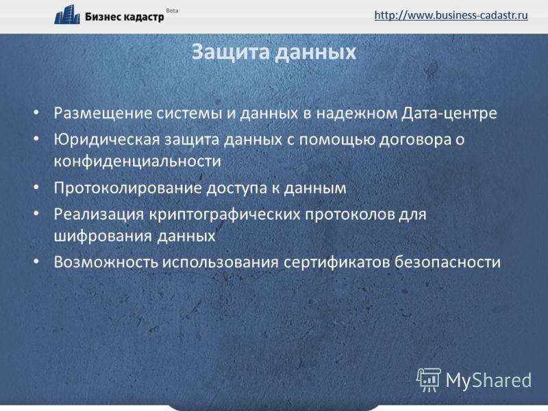 http://www.business-cadastr.ru Защита данных Размещение системы и данных в надежном Дата-центре Юридическая защита данных с помощью договора о конфиденциальности Протоколирование доступа к данным Реализация криптографических протоколов для шифрования