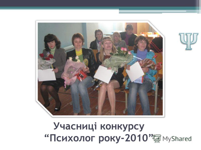 Учасниці конкурсу Психолог року-2010