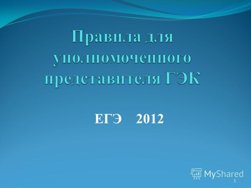 ЕГЭ 2012 1