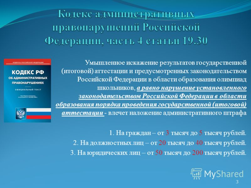 Умышленное искажение результатов государственной (итоговой) аттестации и предусмотренных законодательством Российской Федерации в области образования олимпиад школьников, а равно нарушение установленного законодательством Российской Федерации в облас