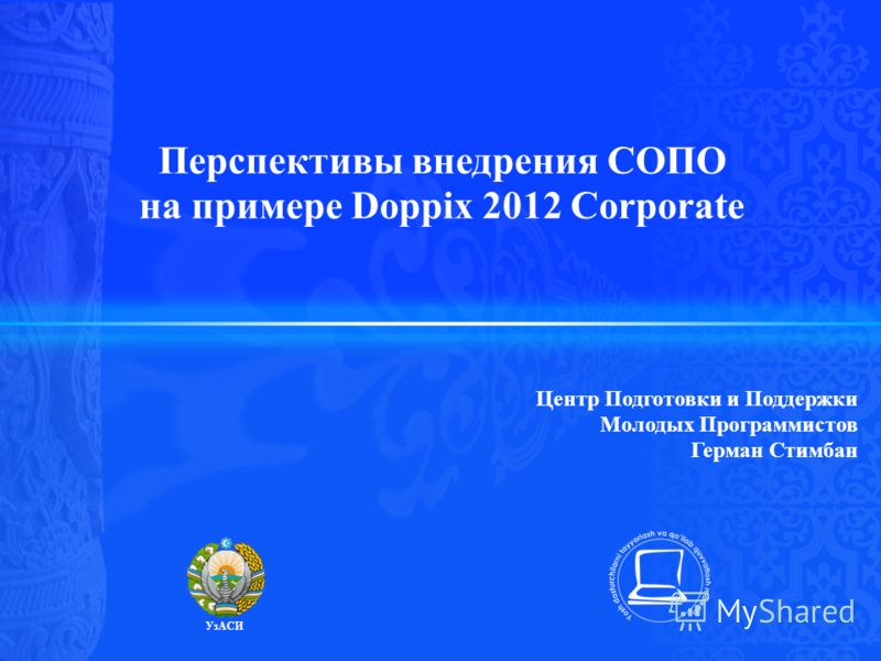 УзАСИ Перспективы внедрения СОПО на примере Doppix 2012 Corporate Центр Подготовки и Поддержки Молодых Программистов Герман Стимбан