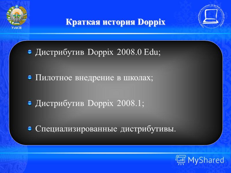 Краткая история Doppix Дистрибутив Doppix 2008.0 Edu; Пилотное внедрение в школах; Дистрибутив Doppix 2008.1; Специализированные дистрибутивы. УзАСИ