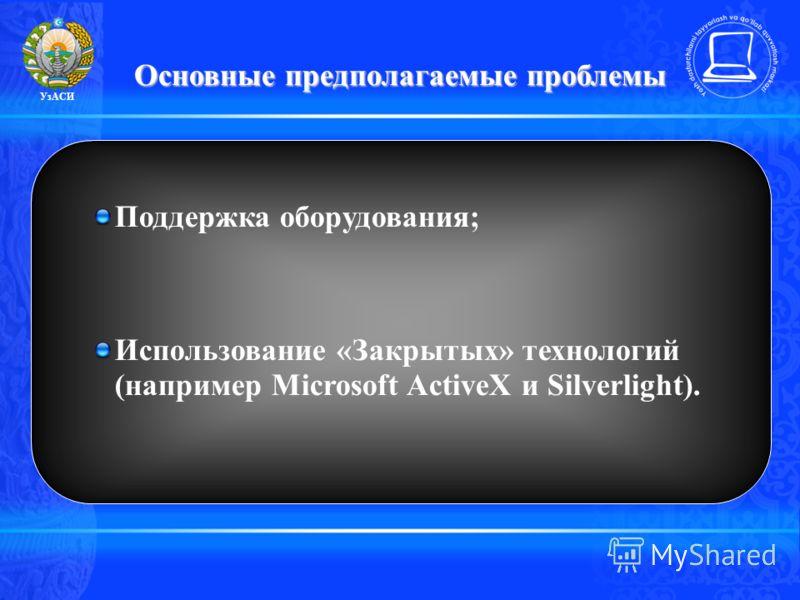 Основные предполагаемые проблемы Поддержка оборудования; Использование «Закрытых» технологий (например Microsoft ActiveX и Silverlight). УзАСИ