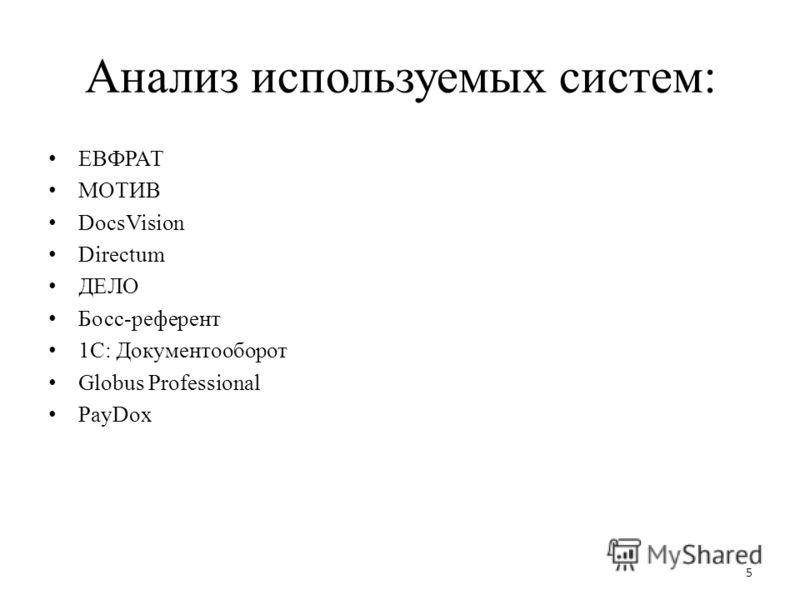 Анализ используемых систем: ЕВФРАТ МОТИВ DocsVision Directum ДЕЛО Босс-референт 1C: Документооборот Globus Professional PayDox 5
