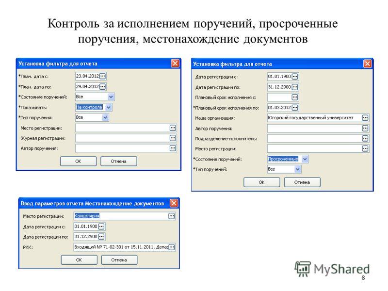 Контроль за исполнением поручений, просроченные поручения, местонахождение документов 8