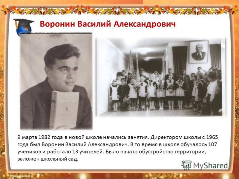 9 марта 1982 года в новой школе начались занятия. Директором школы с 1965 года был Воронин Василий Александрович. В то время в школе обучалось 107 учеников и работало 13 учителей. Было начато обустройство территории, заложен школьный сад. Воронин Вас