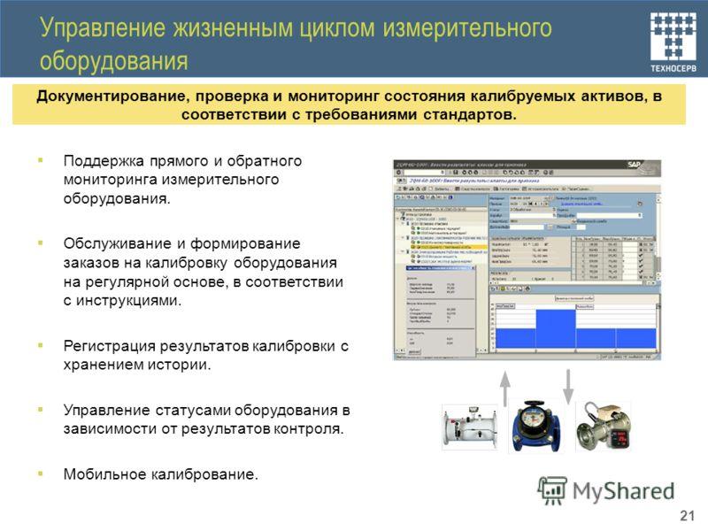 Управление жизненным циклом измерительного оборудования Поддержка прямого и обратного мониторинга измерительного оборудования. Обслуживание и формирование заказов на калибровку оборудования на регулярной основе, в соответствии с инструкциями. Регистр
