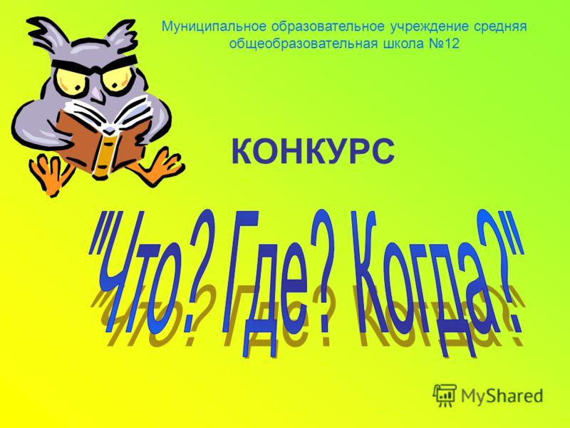 КОНКУРС Муниципальное образовательное учреждение средняя общеобразовательная школа 12