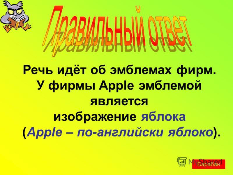 Речь идёт об эмблемах фирм. У фирмы Apple эмблемой является изображение яблока (Apple – по-английски яблоко). Барабан