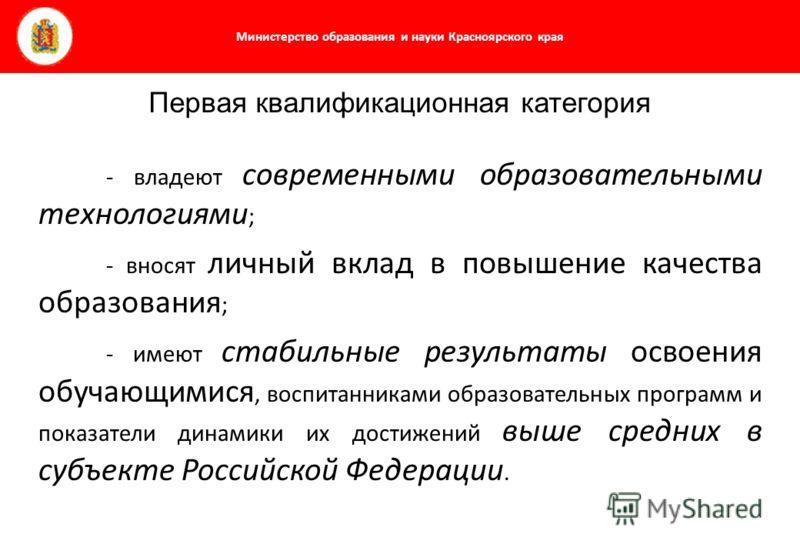 Министерство образования и науки Красноярского края - владеют современными образовательными технологиями ; - вносят личный вклад в повышение качества образования ; - имеют стабильные результаты освоения обучающимися, воспитанниками образовательных пр