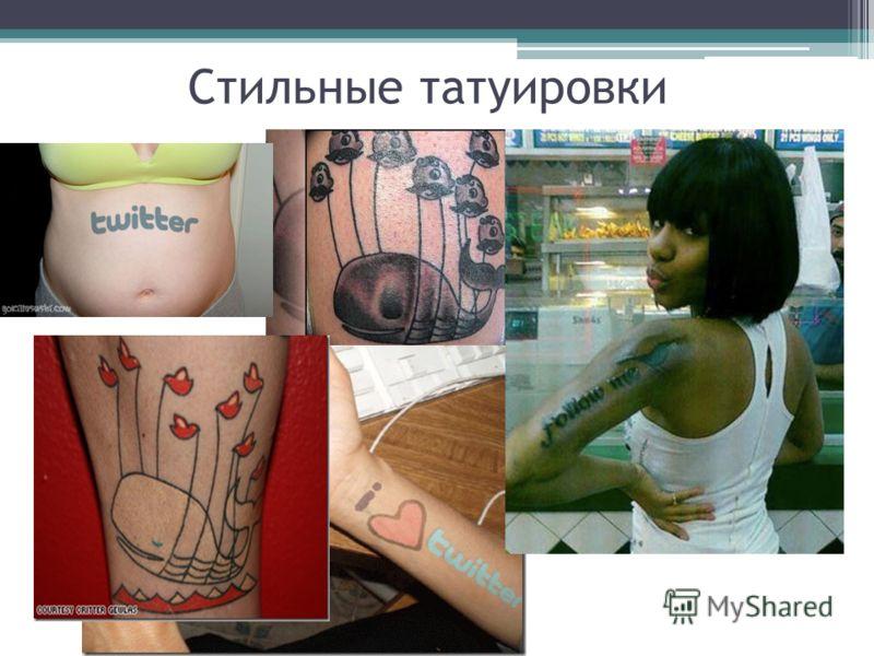 Стильные татуировки