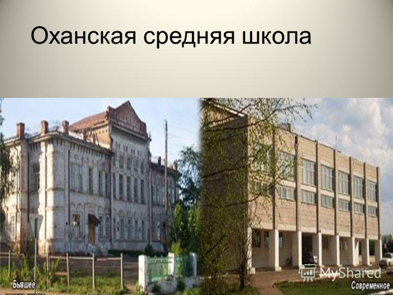 Оханская средняя школа