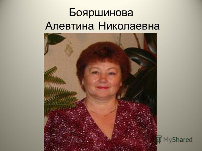 Бояршинова Алевтина Николаевна