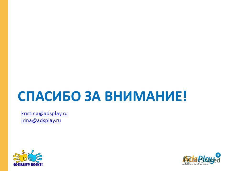 СПАСИБО ЗА ВНИМАНИЕ! kristina@adsplay.ru irina@adsplay.ru