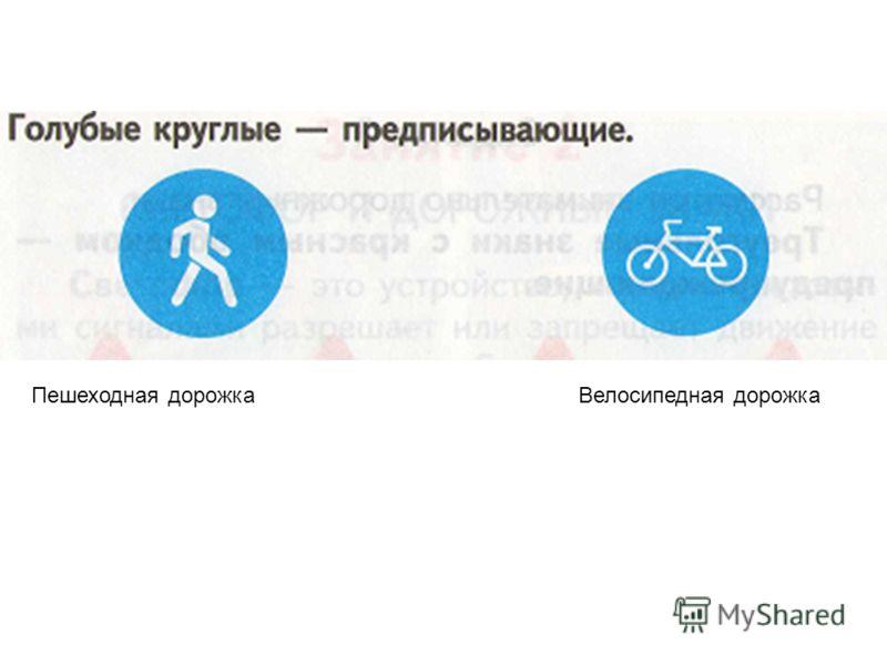 Пешеходная дорожкаВелосипедная дорожка