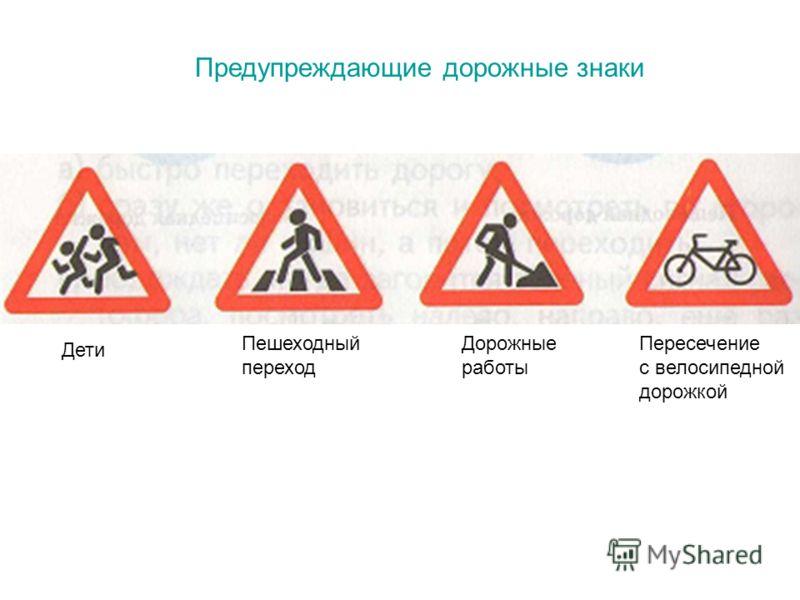 Предупреждающие дорожные знаки дети