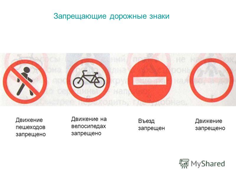Запрещающие дорожные знаки Движение пешеходов запрещено Движение на велосипедах запрещено Въезд запрещен Движение запрещено