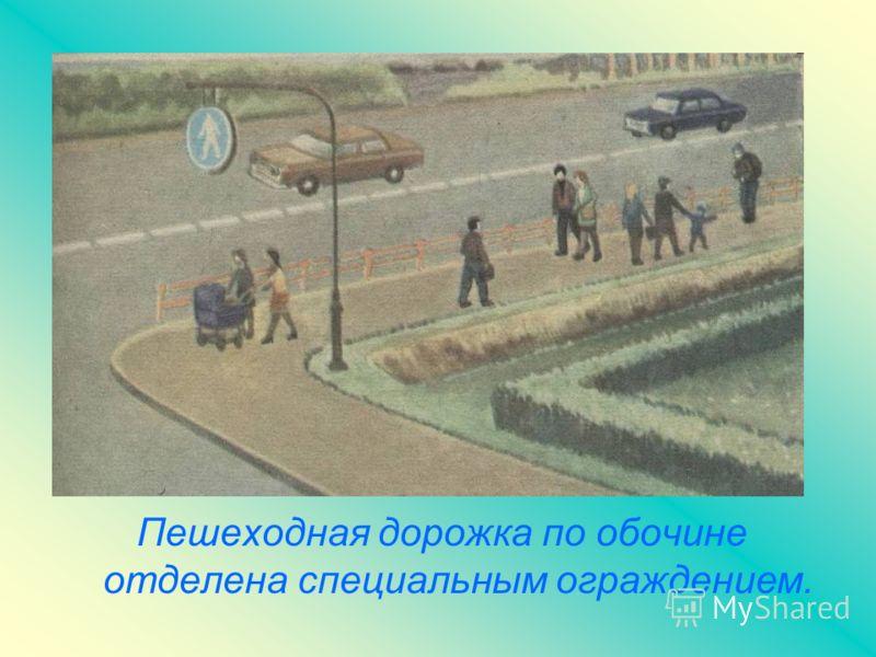 Пешеходная дорожка по обочине отделена специальным ограждением.