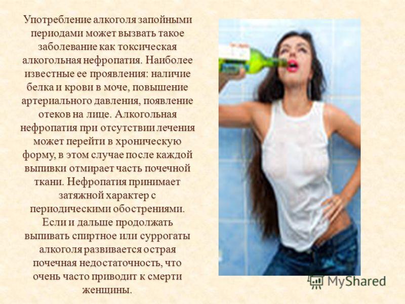 Употребление алкоголя запойными периодами может вызвать такое заболевание как токсическая алкогольная нефропатия. Наиболее известные ее проявления: наличие белка и крови в моче, повышение артериального давления, появление отеков на лице. Алкогольная