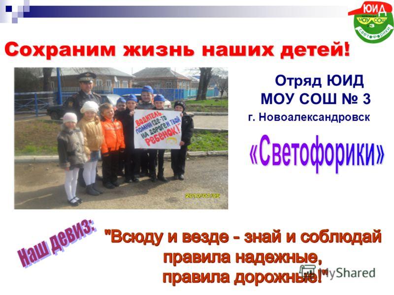 Сохраним жизнь наших детей! Отряд ЮИД МОУ СОШ 3 г. Новоалександровск