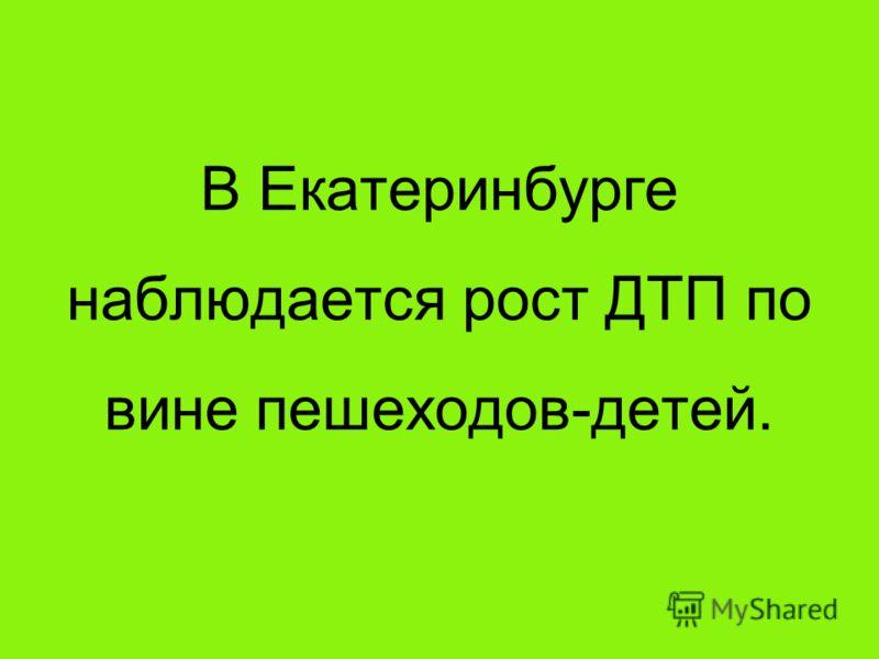 В Екатеринбурге наблюдается рост ДТП по вине пешеходов-детей.
