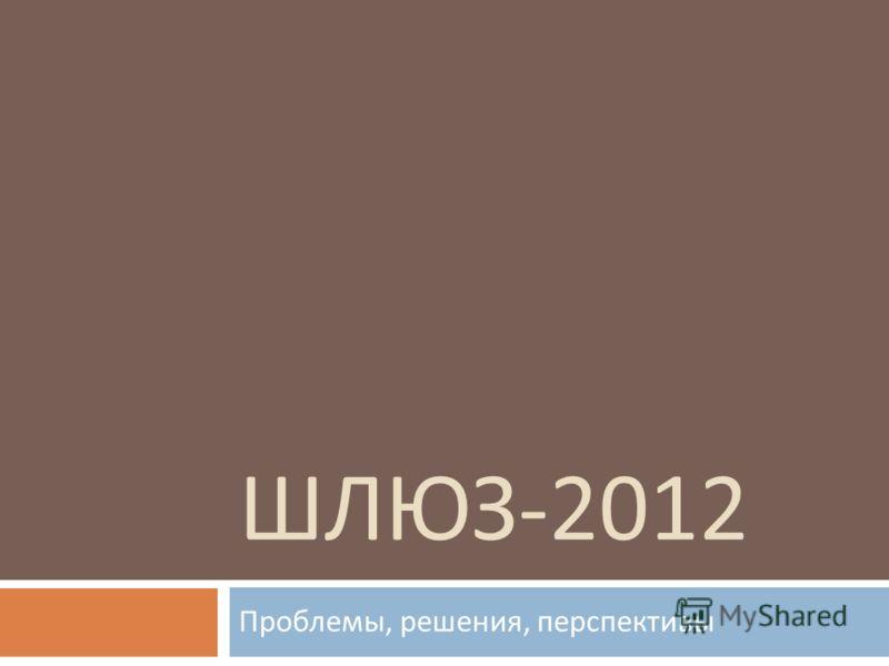 ШЛЮЗ -2012 Проблемы, решения, перспективы