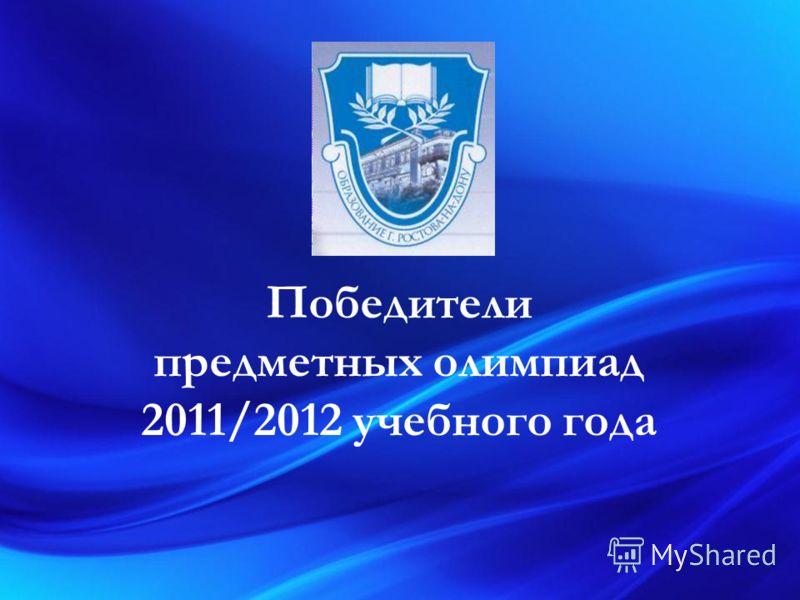 Победители предметных олимпиад 2011/2012 учебного года