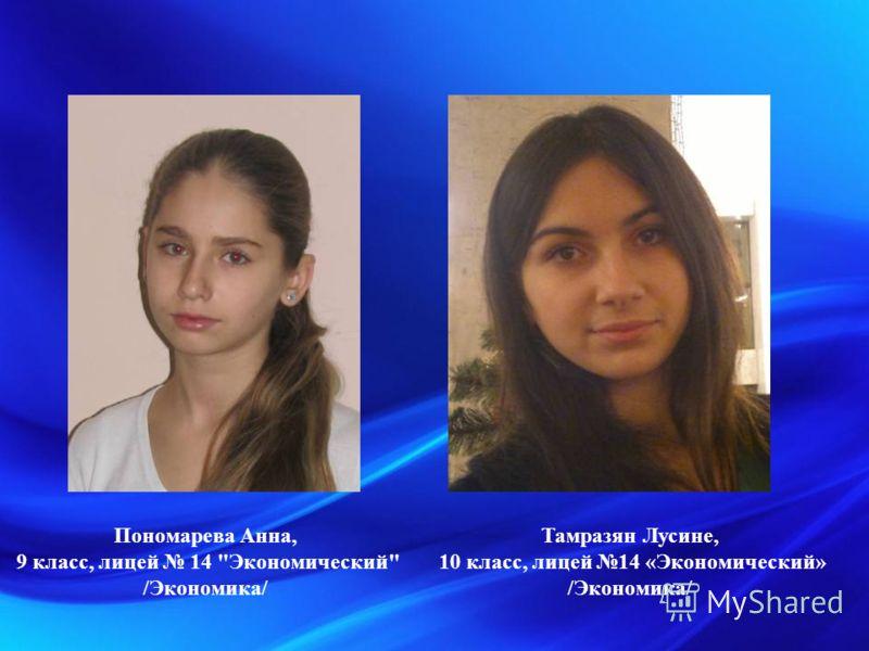 Пономарева Анна, 9 класс, лицей 14 Экономический /Экономика/ Тамразян Лусине, 10 класс, лицей 14 «Экономический» /Экономика/
