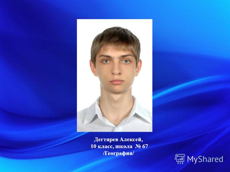 Дегтярев Алексей, 10 класс, школа 67 /География/