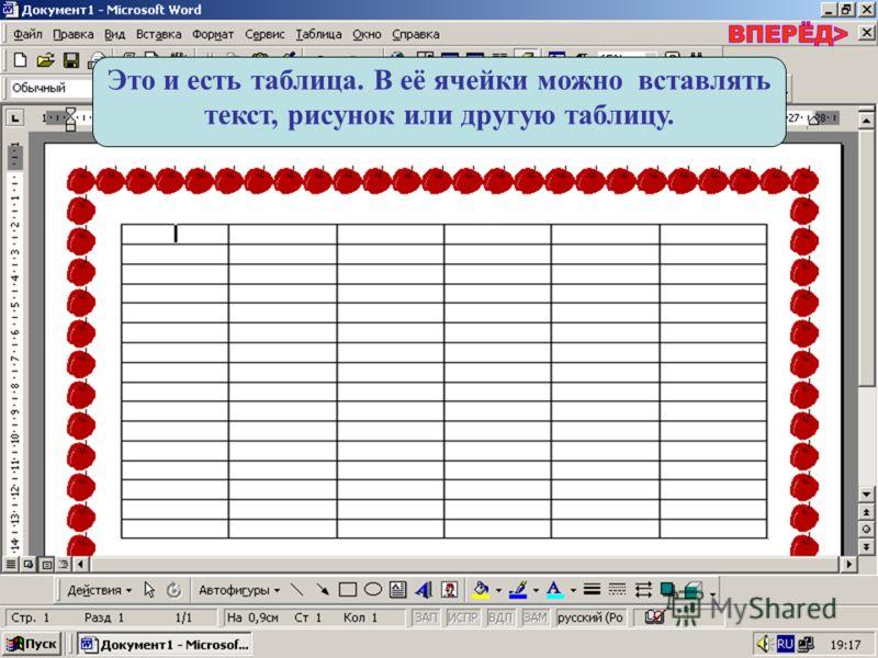 Это и есть таблица. В её ячейки можно вставлять текст, рисунок или другую таблицу.