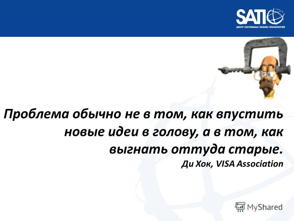 Инклюзивный социальный маркетинг (© Сатио) В мировой практике усиливается тенденция социально ориентированной рекламы, социального маркетинга. СОЦИАЛЬНЫЙ МАРКЕТИНГ ВОВЛЕЧЕНИЯ - это маркетинг, направленный на развитие лояльности потребителя через: Вов