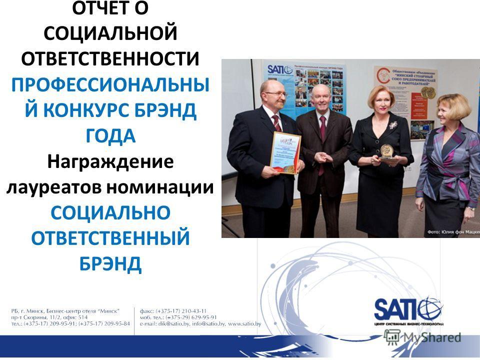 маркетинговая компания полного цикла Центр Системных Бизнес-Технологий SATIO - первая в Беларуси маркетинговая компания полного цикла, уверенный лидер в сфере: - бизнес-образования и корпоративного обучения (международные дипломы МВА OU, NIMA ЕМС, ли