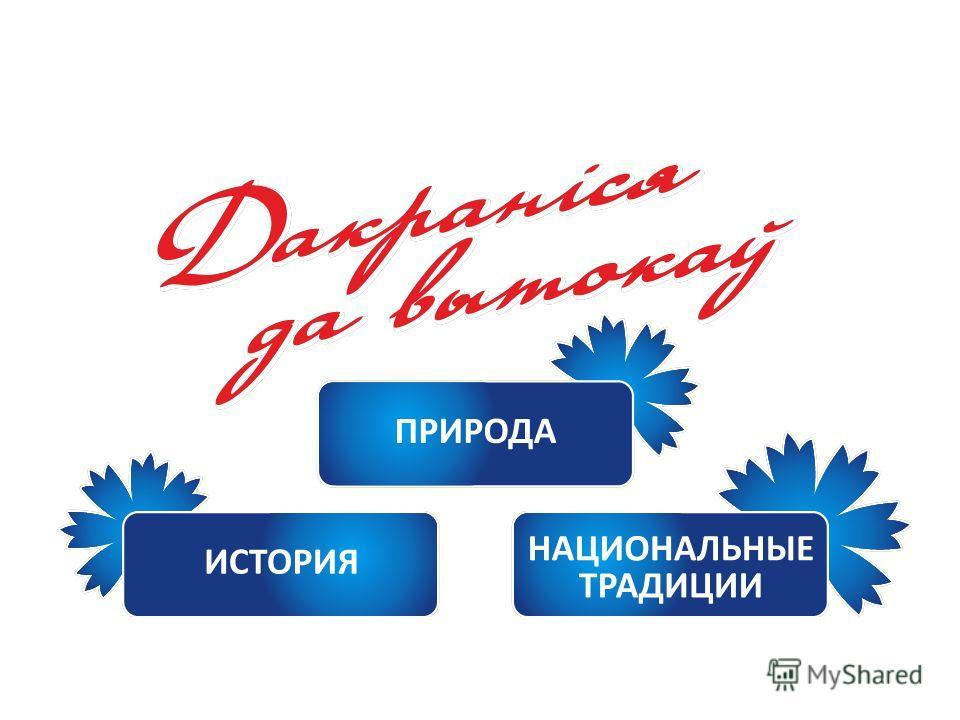 Заголовок ЦЕЛИ ПРОЕКТА : развитие межсекторного партнерства структур бизнеса, государства, гражданского общества; продвижение национальных ценностей (укрепление национального самосознания белорусских граждан); развитие корпоративной и социальной отве