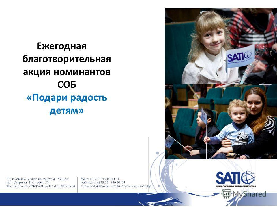 Мониторинги состояние КСО в Беларуси