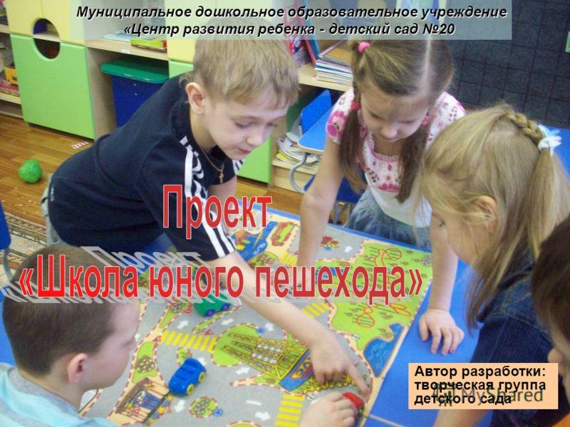 Муниципальное дошкольное образовательное учреждение «Центр развития ребенка - детский сад 20 Автор разработки: творческая группа детского сада