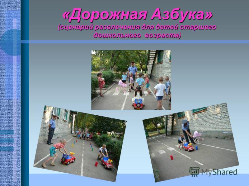 «Дорожная Азбука» (сценарий развлечения для детей старшего дошкольного возраста)