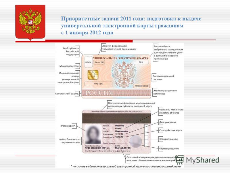 Приоритетные задачи 2011 года: подготовка к выдаче универсальной электронной карты гражданам с 1 января 2012 года