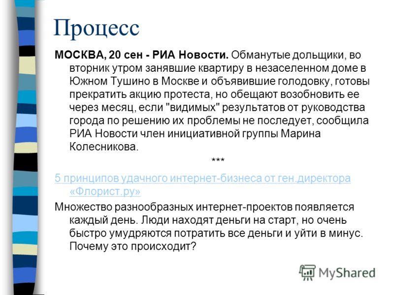 Процесс МОСКВА, 20 сен - РИА Новости. Обманутые дольщики, во вторник утром занявшие квартиру в незаселенном доме в Южном Тушино в Москве и объявившие голодовку, готовы прекратить акцию протеста, но обещают возобновить ее через месяц, если