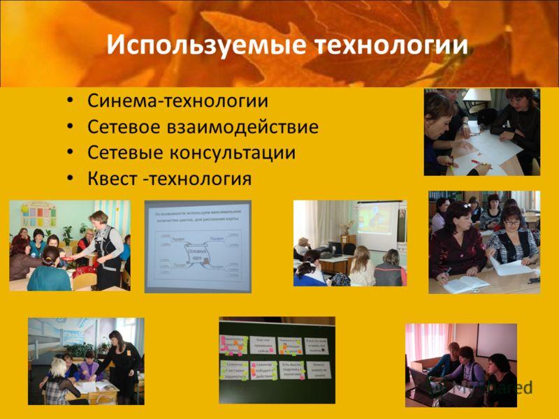 Используемые технологии Синема-технологии Сетевое взаимодействие Сетевые консультации Квест -технология