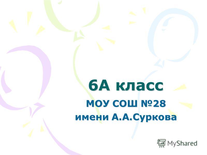 6А класс МОУ СОШ 28 имени А.А.Суркова