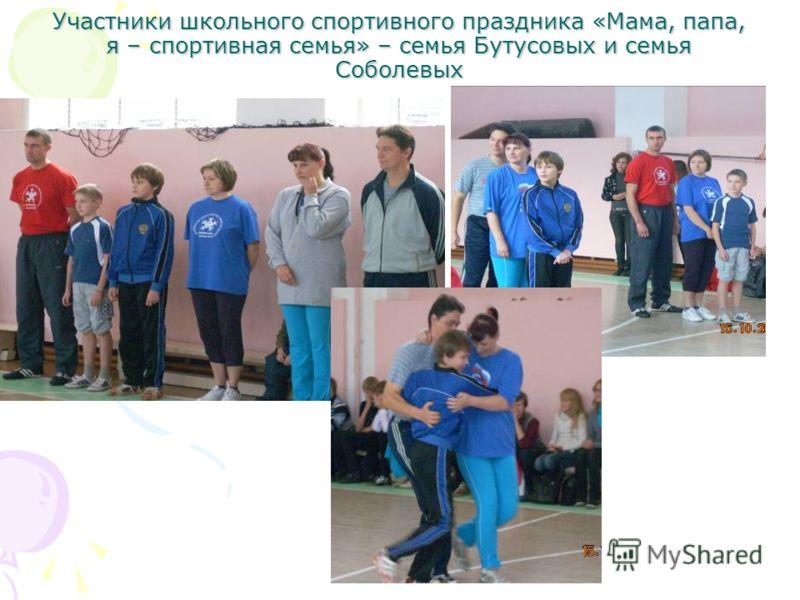 Участники школьного спортивного праздника «Мама, папа, я – спортивная семья» – семья Бутусовых и семья Соболевых