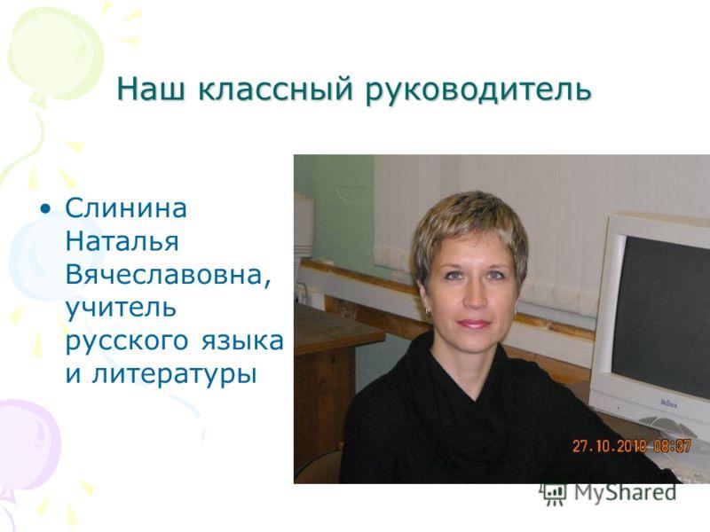 Наш классный руководитель Слинина Наталья Вячеславовна, учитель русского языка и литературы
