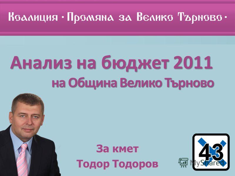 Анализ на бюджет 2011 За кмет Тодор Тодоров на Община Велико Търново
