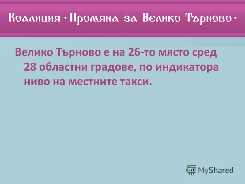 Велико Търново е на 26-то място сред 28 областни градове, по индикатора ниво на местните такси.