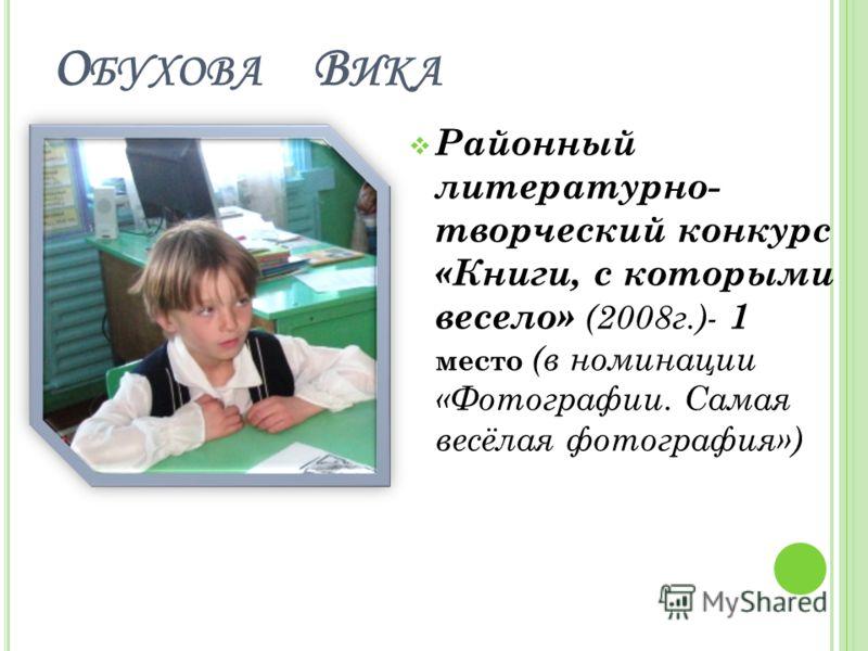 О БУХОВА В ИКА Районный литературно- творческий конкурс «Книги, с которыми весело» (2008г.)- 1 место (в номинации «Фотографии. Самая весёлая фотография»)