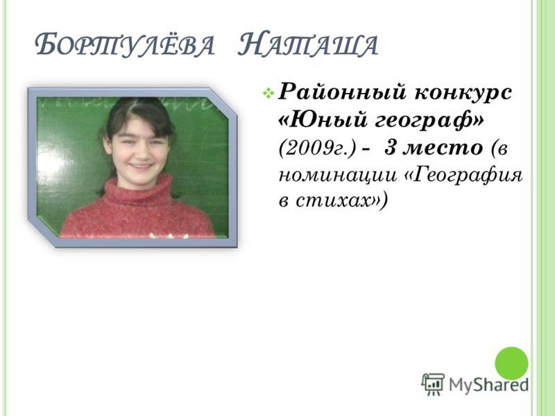 Б ОРТУЛЁВА Н АТАША Районный конкурс «Юный географ» (2009г.) - 3 место (в номинации «География в стихах»)