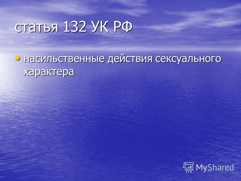 статья 132 УК РФ насильственные действия сексуального характера насильственные действия сексуального характера