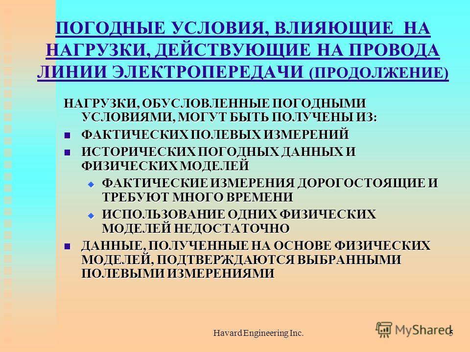 Havard Engineering Inc.5 ПОГОДНЫЕ УСЛОВИЯ, ВЛИЯЮЩИЕ НА НАГРУЗКИ, ДЕЙСТВУЮЩИЕ НА ПРОВОДА ЛИНИИ ЭЛЕКТРОПЕРЕДАЧИ (ПРОДОЛЖЕНИЕ) НАГРУЗКИ, ОБУСЛОВЛЕННЫЕ ПОГОДНЫМИ УСЛОВИЯМИ, МОГУТ БЫТЬ ПОЛУЧЕНЫ ИЗ: ФАКТИЧЕСКИХ ПОЛЕВЫХ ИЗМЕРЕНИЙ ФАКТИЧЕСКИХ ПОЛЕВЫХ ИЗМЕРЕН