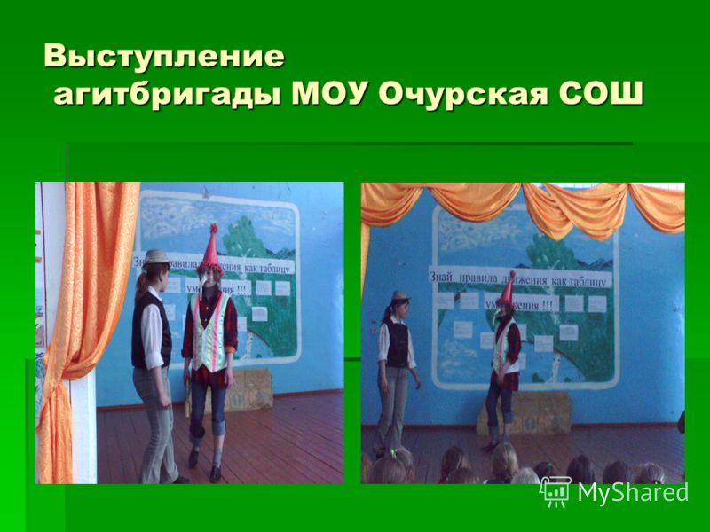 Выступление агитбригады МОУ Очурская СОШ