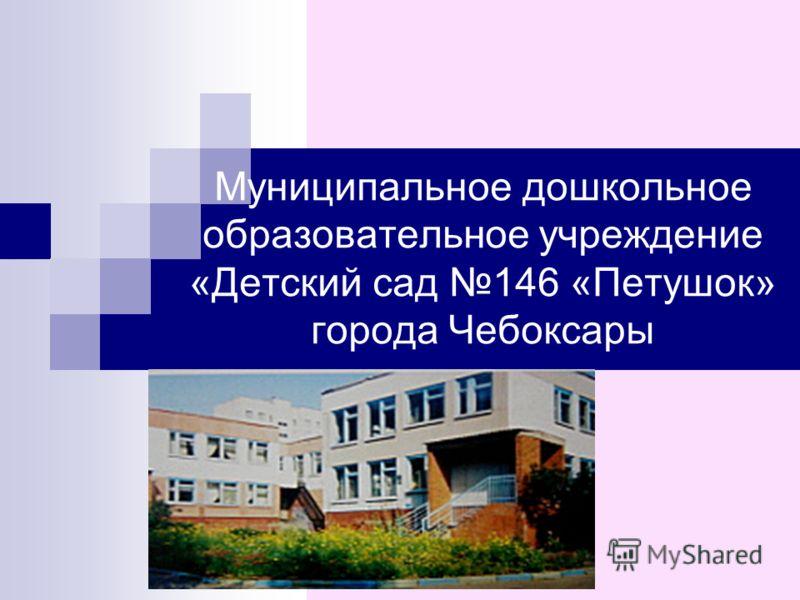 Муниципальное дошкольное образовательное учреждение «Детский сад 146 «Петушок» города Чебоксары